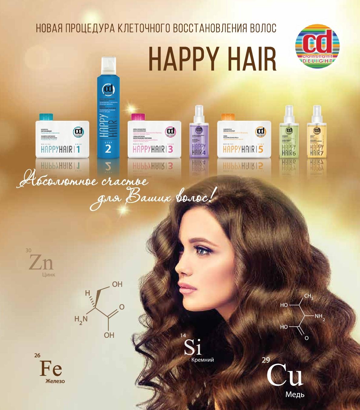 Восстанавливающая серия «Happy Hair»
