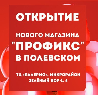 Открытие нового магазина в Полевском