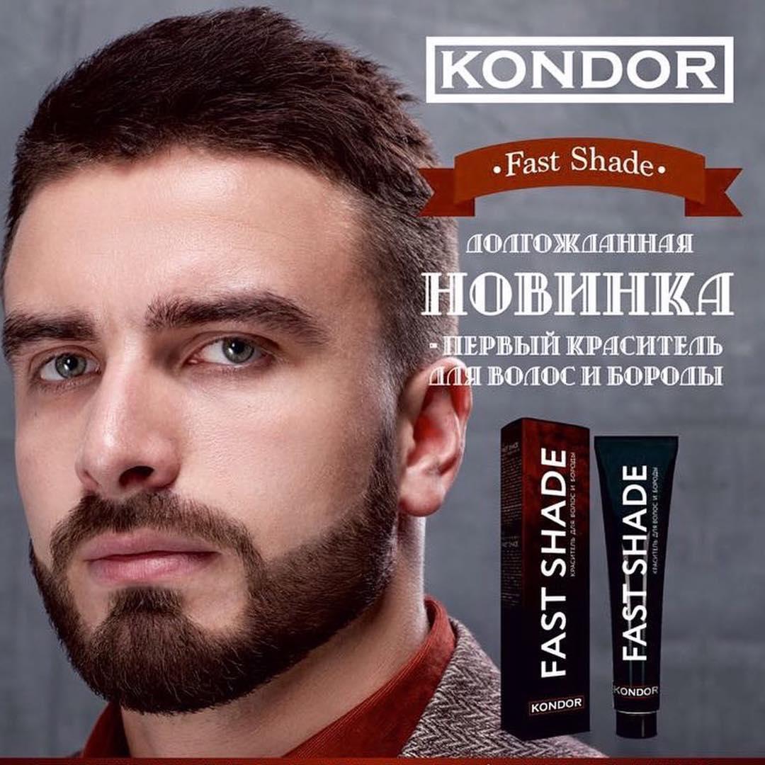 Краситель «Fast Shade» от Kondor