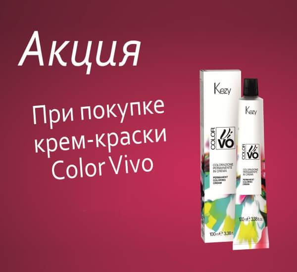 Акция на краску Color Vivo от KEZY!