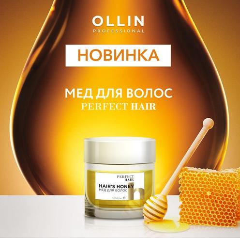Новинка от Ollin! Мёд для волос Perfect Hair