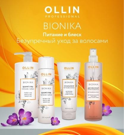 Серия Bionika «Питание и блеск» от Ollin