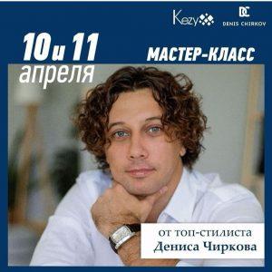 Денис Чирков